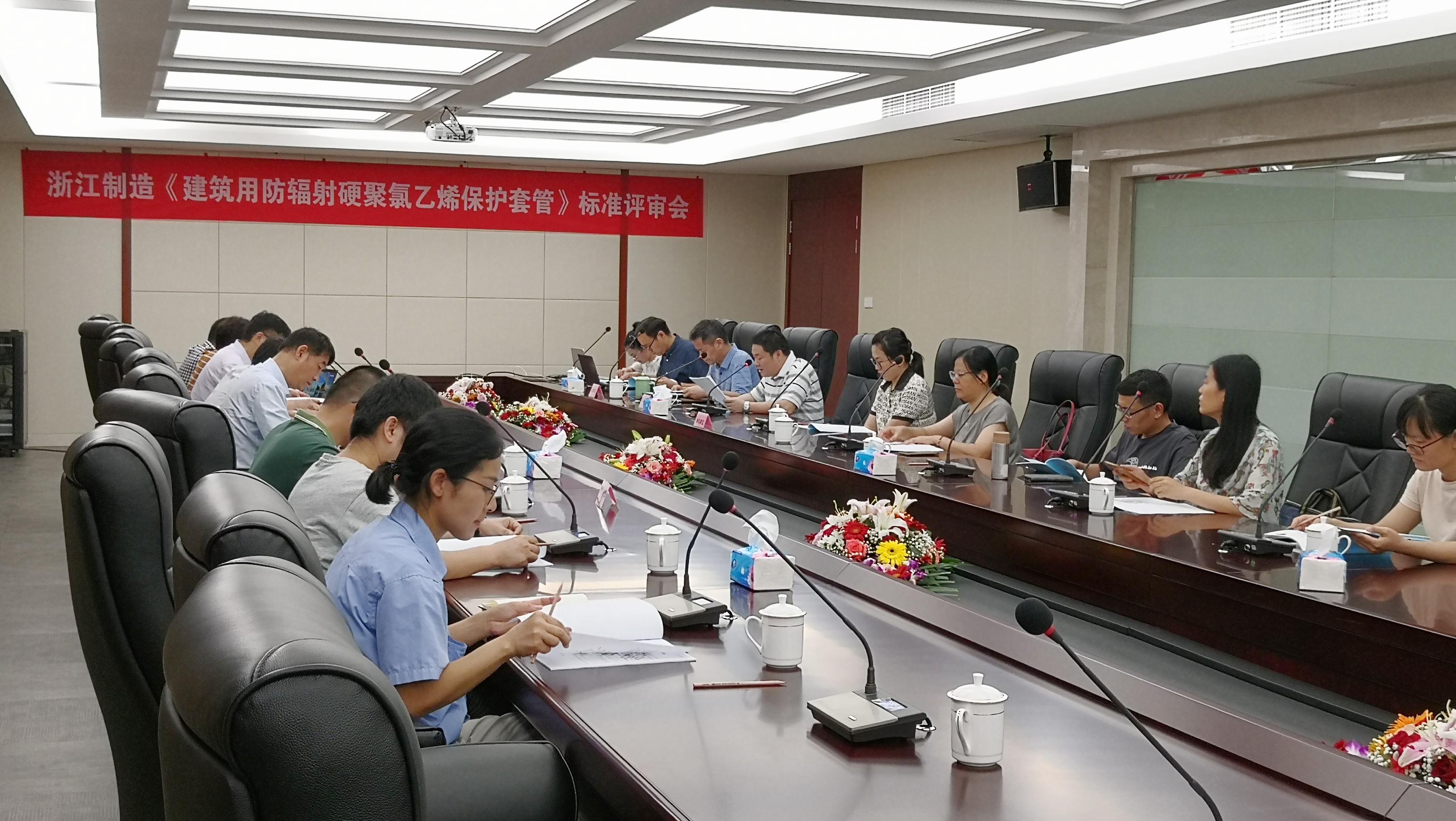 """公司""""浙江制造""""团体标准顺利通过专家评审"""
