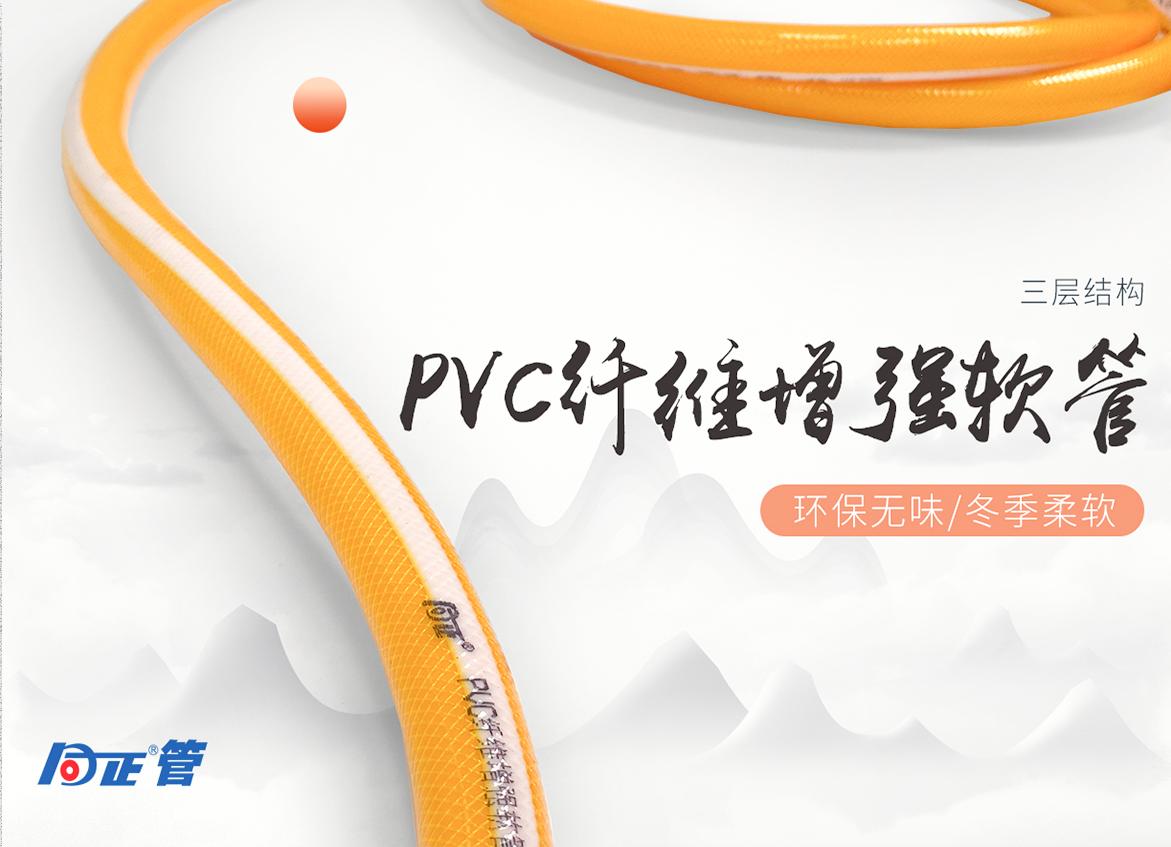 同正PVC软管系列产品新品上市