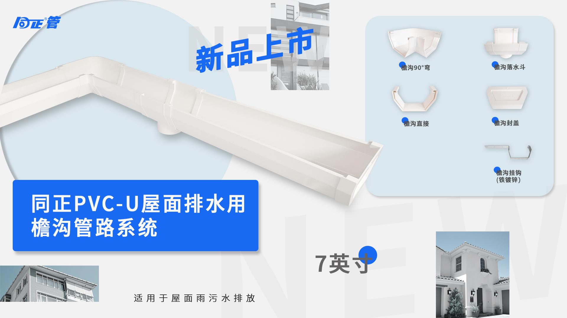 同正PVC-U屋面排水用管路系统上市
