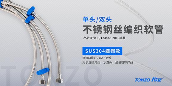 """同正新品""""SUS304不锈钢丝编织软管""""正式上市"""