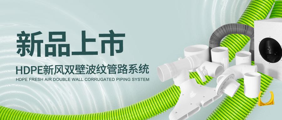 同正HDPE新风双壁波纹管路系统上市